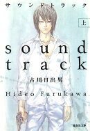 サウンドトラック(上)