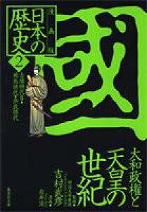 漫画版日本の歴史(2) (集英社文庫) [ 岩井渓 ]