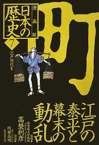 漫画版日本の歴史(7) (集英社文庫) [ 阿部高明 ]