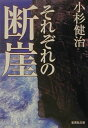 それぞれの断崖 (集英社文庫) [ 小杉健治 ]