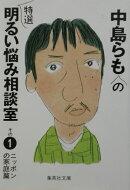 中島らもの特選明るい悩み相談室(その1(ニッポンの家庭篇))
