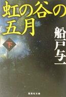 虹の谷の五月(下)