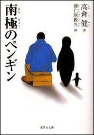 南極のペンギン (集英社文庫) [ 高倉健 ]