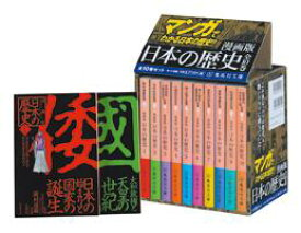 漫画版日本の歴史(全10巻セット) (集英社文庫)