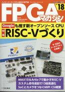 FPGAマガジン No.18 2017年 08月号 [雑誌]