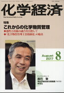化学経済 2017年 08月号 [雑誌]