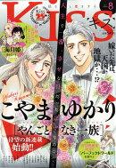 KISS (キス) 2017年 08月号 [雑誌]