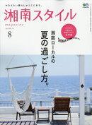 湘南スタイル magazine (マガジン) 2017年 08月号 [雑誌]