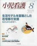 小児看護 2017年 08月号 [雑誌]