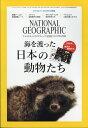 NATIONAL GEOGRAPHIC (ナショナル ジオグラフィック) 日本版 2017年 08月号 [雑誌]