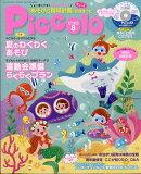 Piccolo (ピコロ) 2017年 08月号 [雑誌]
