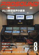 PRO SOUND (プロサウンド) 2017年 08月号 [雑誌]