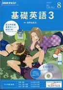 NHK ラジオ 基礎英語3 CD付き 2017年 08月号 [雑誌]