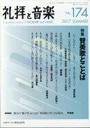 礼拝と音楽 2017年 08月号 [雑誌]