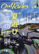 Out Rider(アウトライダー) 2017年 08月号 [雑誌]