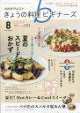NHK きょうの料理ビギナーズ 2017年 08月号 [雑誌]