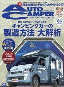 AUTO CAMPER (オートキャンパー) 2017年 08月号 [雑誌]