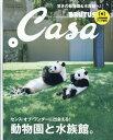 Casa BRUTUS (カーサ・ブルータス) 2017年 08月号 [雑誌]