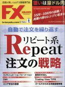 月刊 FX (エフエックス) 攻略.com (ドットコム) 2017年 08月号 [雑誌]