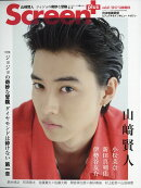 SCREEN+ (スクリーンプラス) Vol.61 2017年 08月号 [雑誌]