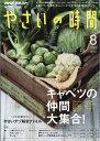 NHK 趣味の園芸 やさいの時間 2017年 08月号 [雑誌] ランキングお取り寄せ