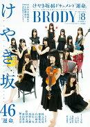 【楽天ブックス限定特典付】BRODY 2017年 8月号 増刊 「BRODYけやき坂46ver.」