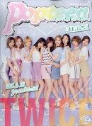 Popteen Special Edition (ポップティーン スペシャルエディション) TWICE (トゥワイス) 2017年 08月号 [雑誌]
