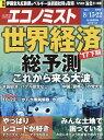 エコノミスト 2017年 8/22号 [雑誌]