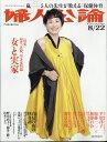 婦人公論 2017年 8/22号 [雑誌]