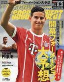 WORLD SOCCER DIGEST (ワールドサッカーダイジェスト) 2017年 8/3号 [雑誌]