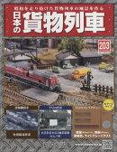 日本の貨物列車 2017年 8/30号 [雑誌]
