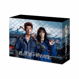 君と世界が終わる日に DVD-BOX [ 竹内涼真 ]