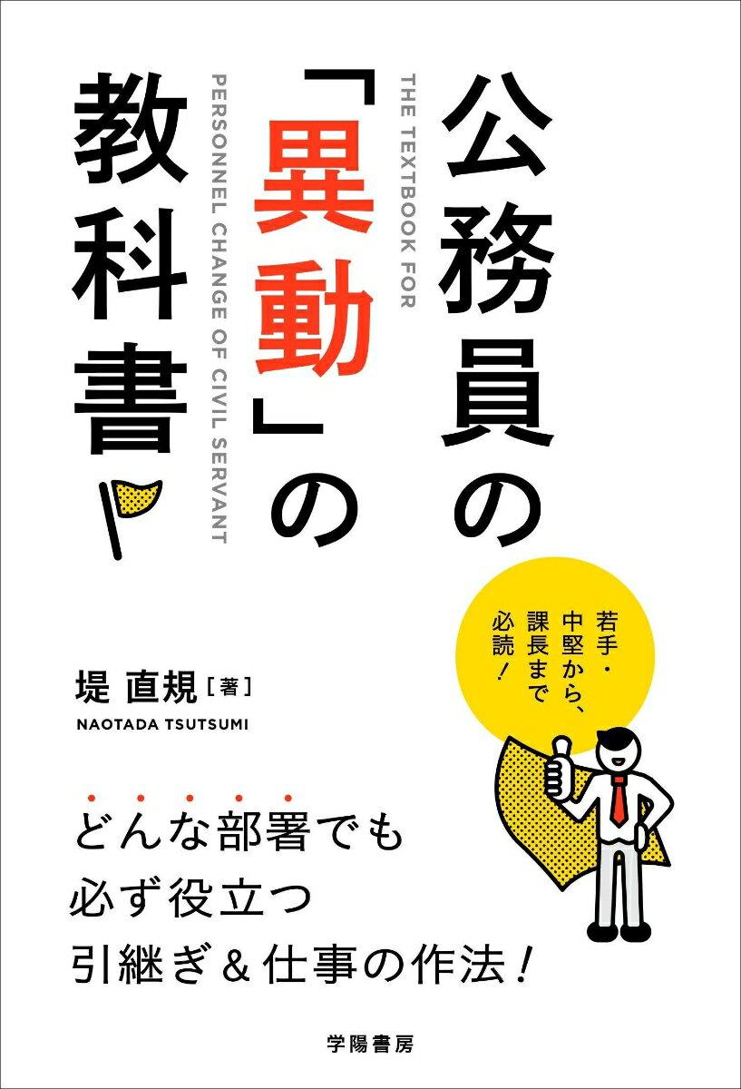 公務員の「異動」の教科書 [ 堤直規 ]