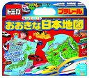 トミカプラレールあそんでおぼえるおおきな日本地図