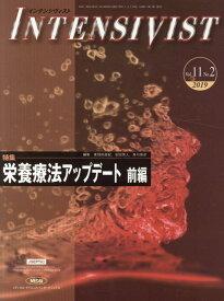 INTENSIVIST(Vol.11-No.2) 栄養療法アップデート;前編 [ 東別府 直紀 ]