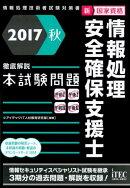 徹底解説情報処理安全確保支援士本試験問題(2017秋)