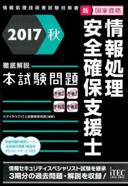情報処理安全確保支援士徹底解説本試験問題(2017秋)
