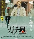 ガチ星【Blu-ray】 [ 安部賢一 ]