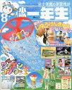 小学一年生 2017年 08月号 [雑誌]
