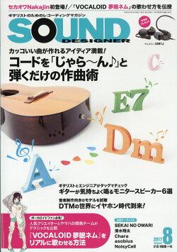 SOUND DESIGNER (サウンドデザイナー) 2017年 08月号 [雑誌]