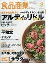 食品商業 2017年 08月号 [雑誌]