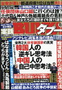 実話BUNKA (ブンカ) タブー 2017年 08月号 [雑誌]