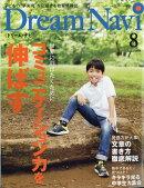 Dream Navi (ドリームナビ) 2017年 08月号 [雑誌]