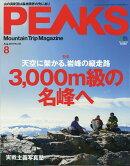 PEAKS (ピークス) 2017年 08月号 [雑誌]