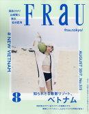 FRaU (フラウ) 2017年 08月号 [雑誌]