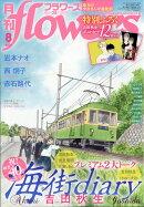 月刊 flowers (フラワーズ) 2017年 08月号 [雑誌]