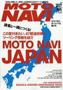 MOTO NAVI (モトナビ) 2017年 08月号 [雑誌]