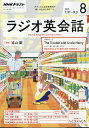 NHK ラジオ ラジオ英会話 2017年 08月号 [雑誌]