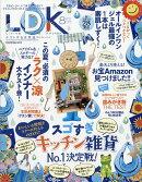 LDK (エル・ディー・ケー) 2017年 08月号 [雑誌]