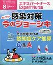 Expert Nurse (エキスパートナース) 2017年 08月号 [雑誌]